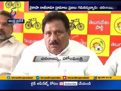 YCP MPs  Playing Drama | Dy CM Chinarajappa
