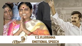 YS Vijayamma Emotional Reaction After Watching Yatra Movie | Silly Monks Tollywood
