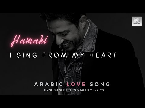Mohamed Hamaki | Mn Albi Baghany | ARABIC LOVE SONG!