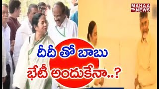 Chandrababu Arrives In Kolkata To Meet Mamata Over Delhi Dharna Issue | MAHAA NEWS