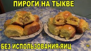 Пироги замешанные на тыкве без яиц. ( Pies implicated in the pumpkin without eggs. )