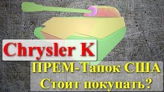 GF Chrysler K  | Американский ТАПОК! Стоит покупать?