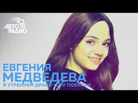Евгения Медведева про Олимпиаду - 2018 и золотую медаль от поклонников