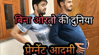 World Without Women|Section 377 | pregnent mens | G4S | Go4slap | 2018 vines