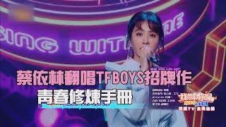 【Jolin x TFBOYS】蔡依林翻唱TFBOYS招牌作-青春修煉手冊