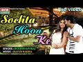 Jignesh Kaviraj New Song - Sochta Hoon Ke | 2017 New Song | FULL HD VIDEO | RDC Gujarati MP3