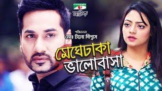 Meghe Dhaka Valobasha | Bangla Natok | Shojol | Eshana | Channel i TV