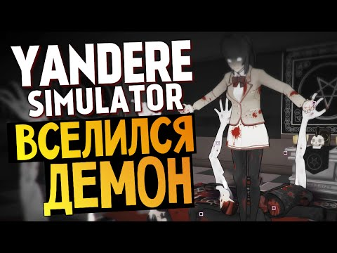 Yandere Simulator - КАК ПРИЗВАТЬ ДЕМОНА?