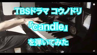 【ピアノ】TBSドラマ コウノドリ 第7話挿入曲「candle」を弾いてみた 作曲:清塚信也