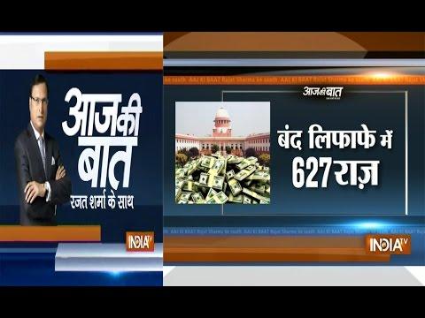 Aaj Ki Baat October 29, 2014: Exclusive Information About Black Money Account Holders - India TV