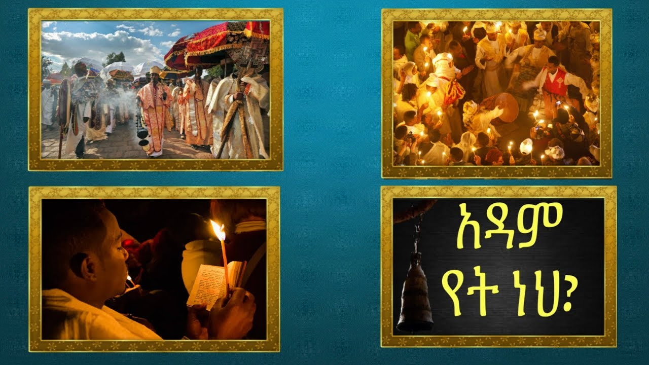 Ethiopian Famous Singer Teddy Afro New Spiritual Song - Where R u Adam