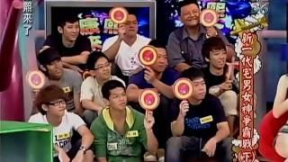[HQ]20100804康熙來了-新一代宅男女神舞蹈爭霸戰(下)part1