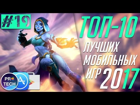 ТОП-10 лучших новых игр для iOS и Android 2017 [№19]
