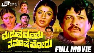 Maduve Madu Thamashe Nodu -- ಮದುವೆ ಮಾಡು ತಮಾಷೆ ನೋಡು|Kannada Full HD Movie *ing Vishnuvardhan,Aarthi