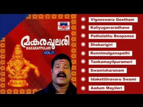 Makarappulari Vol 7 - Ayyappa Bhakthi Ganangal - Malayalam video