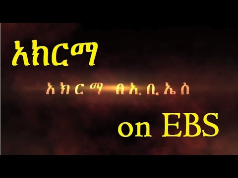 Ethiopia - ECIC And FfE's Production: A New TV Show On EBS: Akerma / አክርማ