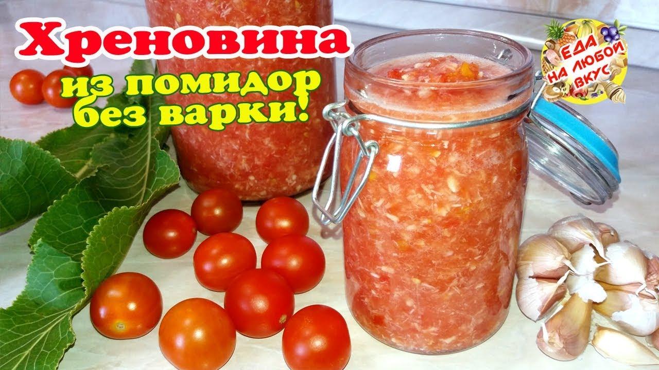 Как из помидор сделать огонек из помидоров 32