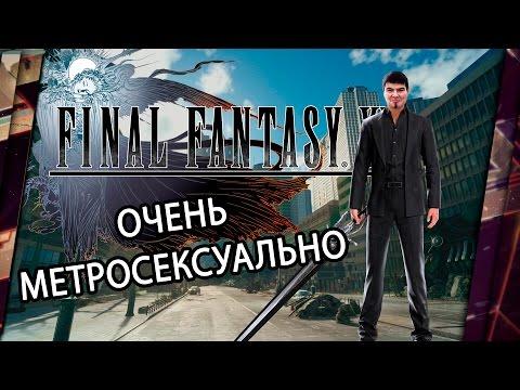 FINAL FANTASY XV - ОБЗОР. ОЧЕНЬ... МЕТРОСЕКСУАЛЬНО?