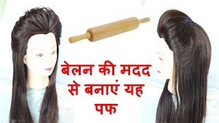 puff hairstyle help of roller || hairstyle for girls || hairstyle || messy puff trick || hairstyles