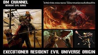 ไขปริศนา!! เพชณฆาตมรณะ Executioner : Resident Evil Series HD1080P 60FPS by DM CHANNEL