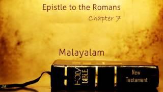 Romans - Romans   Chapter 7 - Malayalam