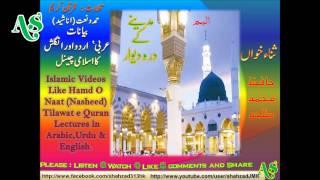 Naat Kitab e Azmat Kai Har Safay Par By Hafiz Zubair Gabool