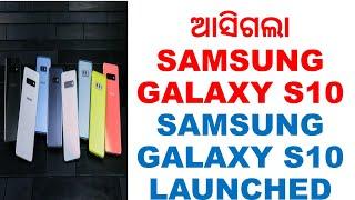 SAMSUNG GALAXY S10 LAUNCHED,ODIA GADGET,ODIA SMARTPHONE REVIEWS,V & E,SAMSUNG INDIA,SAMSUNG GLOBAL