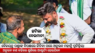 Anubhav Mohanty Reaction After Win Kendrapada Election Against Baijayant Panda