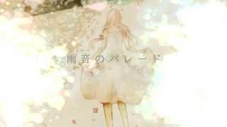 【IA】雨音のパレード【オリジナル】