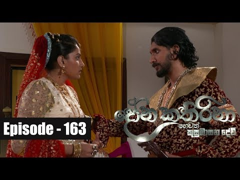 Kusumasana Devi | Episode 163 06th February 2019