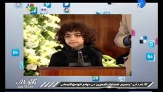 كلام تاني  يستعرض اهتمامات المصريين على مواقع التواصل الاجتماعى