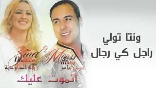 Mouss Maher ft. Zina Daoudia - Wenta Twali Rajal Kirjal  | موس ماهر - ونتا تولي راجل كي رجال