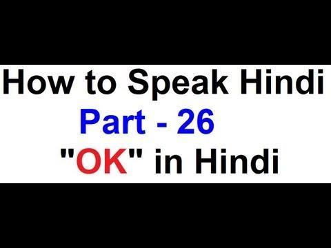 """How to Speak Hindi - Learn to Speak """" Ok"""" in Hindi"""