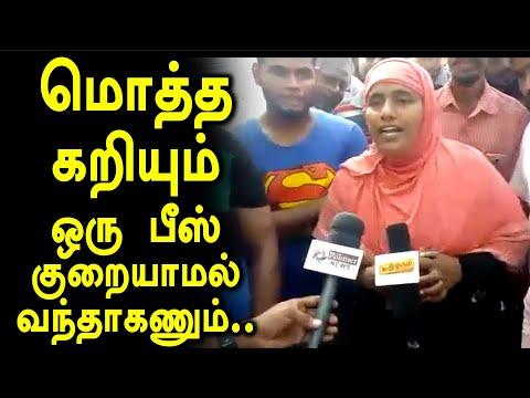 நாய்க்கறியா? ஆட்டிறைச்சி எங்களுக்கு வந்தது- ஷகிலா பானு | Oneindia Tamil