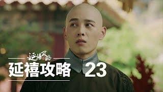 延禧攻略 23 Story Of Yanxi Palace 23 秦岚 聂远 佘诗曼 吴谨言等主演