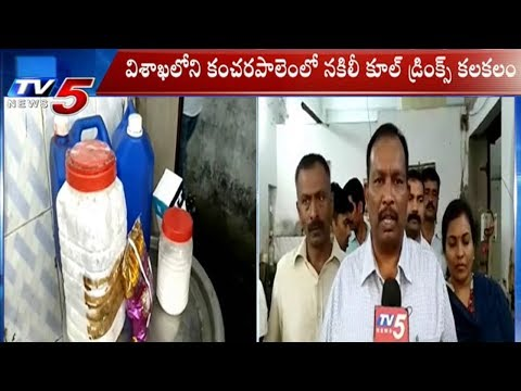 Adulterated Soft Drinks Racket Busted In Visakhapatnam | TV5 News