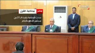محاكمة القرن تصدر حكمها اليوم ومبارك يترقب