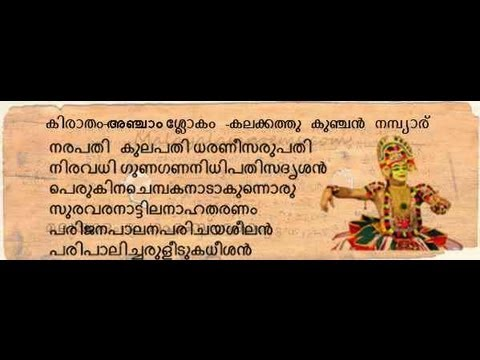 Bali vijayam, Ravanan Pidicha PuliVal, Kunjan Nambiar - YouTube