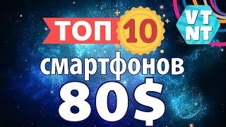 ТОП 10 СМАРТФОНОВ С КИТАЯ ДО $80