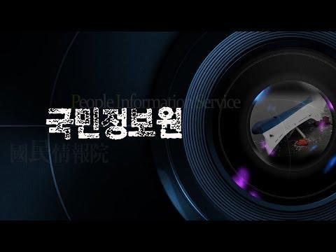 [세월호] 국민정보원 PIS 3회 1부 - 레이더 영상에 나타난 괴물체