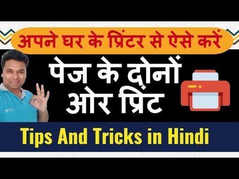 ऐसे करें Both Sides और Booklet Printing (Tips And Tricks in Hindi) 👍