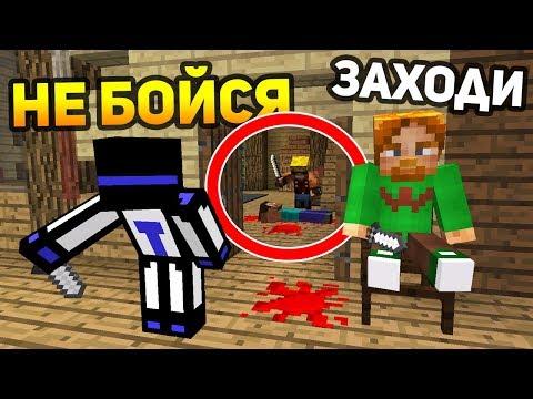 ТРИ МАНЬЯКА УСТРОИЛИ ЗАСАДУ НА ДЕТЕКТИВА И МИРНЫХ ЖИТЕЛЕЙ - Minecraft Murder Mystery