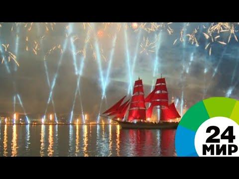 «Алые паруса-2018»: вместе с выпускниками ликовали и футбольные фанаты - МИР 24
