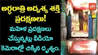 Shocking Incident at Jwalamukhi Temple Atmakur