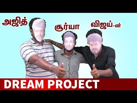 Ajith, Vijay & Surya's Dream Project | அஜித், விஜய், சூர்யாவின் கனவு திரைப்படம் (சித்தரிக்கப்பட்டவை)