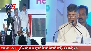 CM Chandrababu launch Hero Motors Plant Project | Chittoor Dist | TV5 News