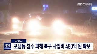 강릉]포남동 침수 피해 복구 480억 원 확보