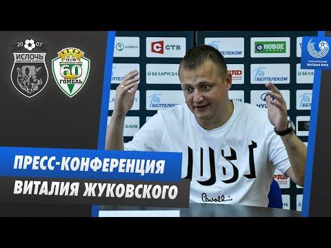 Пресс-конференция Виталия Жуковского | Ислочь - Гомель