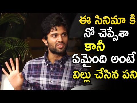 Vijay Devarakonda  Reveled Secrets Before Geetha Govindam Movie Conversations | Tollywood Book
