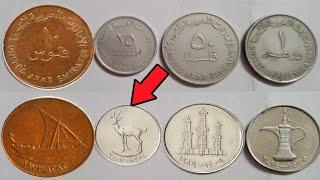 Price of old United Arab Emirates Coins Value | Rare United Emirates Coins Value